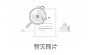 湖南福十二食品有限公司
