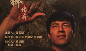 电影《槟榔传奇》宣传片预览