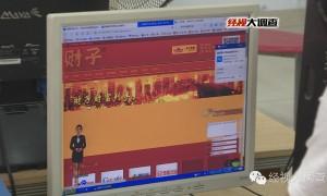 """收到2.8万元货竟霉变,记者揭开湘潭""""财子槟榔""""加盟陷阱"""
