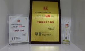 唐伟龙槟榔荣获中国槟榔十大品牌
