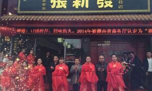 创百年名店,张新发湘潭县店盛大开业