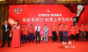 张新发槟榔新果9月18日上市 新的扫码系统同步上线