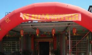 唐伟龙槟榔 在汉寿隆重上市