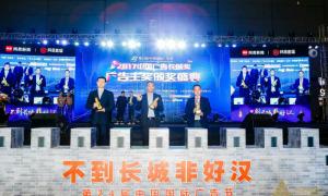 2017中国广告长城奖广告主奖 揭晓 叼嘴巴槟榔荣获两项大奖