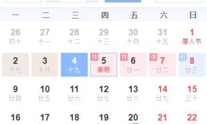 中国槟榔网2018年清明节放假通知